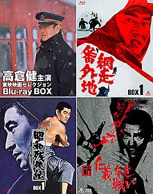 高倉さん、菅原さんの東映の代表作が ブルーレイボックスになって連続発売「仁義なき戦い」
