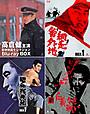 高倉健さん、菅原文太さんの代表作をまとめたブルーレイボックスが15年発売決定