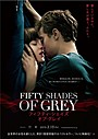世界を席巻する官能恋愛映画「フィフティ・シェイズ・オブ・グレイ」妖艶なポスター画像公開