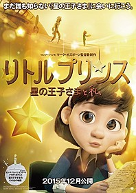 9歳の少女があの飛行士と出会う「星の王子さま」