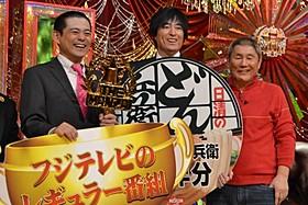 結成25年目のベテランコンビ「博多華丸・大吉」が圧勝