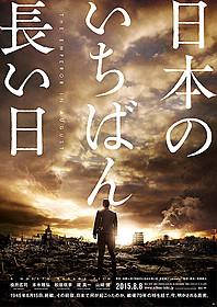 終戦の舞台裏を描く「日本のいちばん長い日」 第1弾ポスタービジュアル「日本のいちばん長い日」
