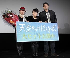 (左から)エイミー・ツァン、ジュディ・オング、チー・ポーリン監督「天空からの招待状」