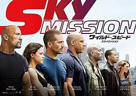 「ワイルド・スピード SKY MISSION」ミッションはついに空へ「ワイルド・スピード」
