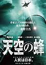 東野圭吾原作、原発テロ事件を描く大作「天空の蜂」イメージポスター完成