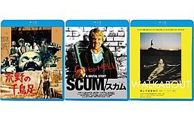 「荒野の千鳥足」「SCUM スカム」「美しき冒険旅行」の ブルーレイ&DVDがついに発売!「荒野の千鳥足」
