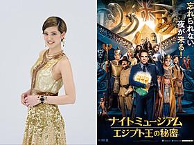 「9つの王国の輝く宝石」と呼ばれるエジプト王妃役に抜てき!「ナイト ミュージアム エジプト王の秘密」