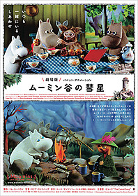 幻のパペットアニメが劇場版として再生「ムーミン谷の彗星」