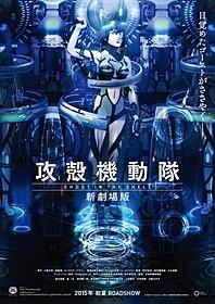 「攻殻機動隊 新劇場版」初夏公開!「攻殻機動隊 新劇場版」