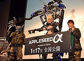 「アップルシード アルファ」の公開直前イベントに出席した、 (左から)ブリアレイオス、菊地亜美、クリス松村「アップルシード アルファ」