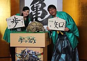 今年の抱負を漢字一文字で発表したベッキーとカンニング竹山「ミュータント・タートルズ」