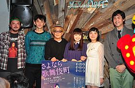 ぶっちゃけトークに花を咲かせた「さよなら歌舞伎町」キャスト陣「さよなら歌舞伎町」