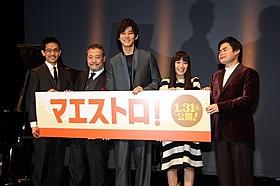 辻井氏の演奏に感無量の西田敏行(左から2番目)、松坂桃李(中央)ら「マエストロ!」