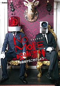 映画泥棒ことカメラ男のグラビアも掲載 「NO MORE 映画泥棒」ファンブック