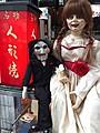 呪いのアナベル人形、「ソウ」シリーズのビリーと人形町で密会デート