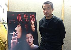 ロウ・イエ監督「二重生活」