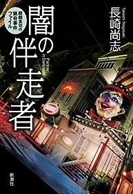 「闇の伴走者」がテレビドラマ化!