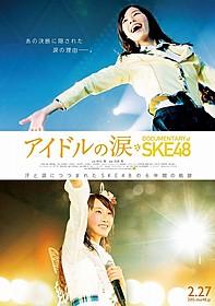 アイドルの汗と涙と戦いの歴史! 「SKE48」ドキュメンタリー予告公開「アイドルの涙 DOCUMENTARY of SKE48」