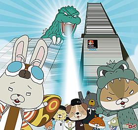「紙兎ロペ」と「ゴジラ」がコラボしたキャンペーンも開催 (C)紙兎ロペプロジェクト2009-2015「ゴジラ」