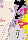 「comico」で人気のギャグ漫画「ナルどマ」テレビアニメ化決定