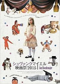 「シュヴァンクマイエル映画祭2015」チラシ「アリス(1990)」