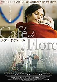 パリとモントリオールで展開する「愛が起こした奇跡」「カフェ・ド・フロール」