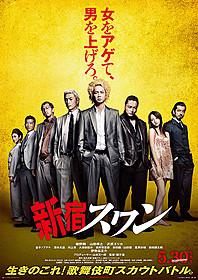 話題の映画「新宿スワン」がいよいよ公開へ「新宿スワン」