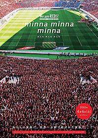 浦和レッズのドキュメンタリー完結編が公開決定「We are REDS! THE MOVIE minna minna minna(みんな みんな みんな)」