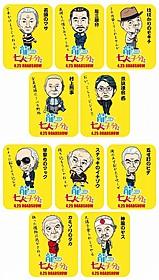 前売り特典の携帯クリーナー「龍三と七人の子分たち」