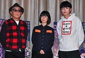 登壇した廣木隆一監督、つじあやの、染谷将太「さよなら歌舞伎町」