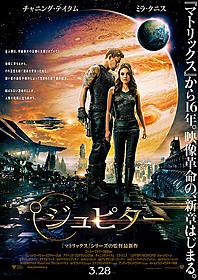 「ジュピター」日本版ポスター「ジュピター」