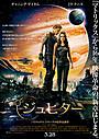 ウォシャウスキー姉弟の「ジュピター」日本版ポスターに異例のストーリー掲載