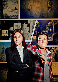 松下奈緒&古田新太が主演 連続ドラマW「闇の伴走者」「20世紀少年」