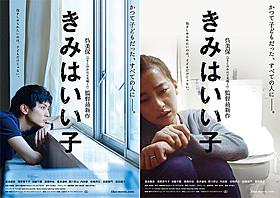 高良健吾と尾野真千子をそれぞれ捉えた 「きみはいい子」ティザービジュアル「そこのみにて光輝く」