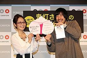 谷桃子と今泉力哉監督「鬼灯さん家のアネキ」