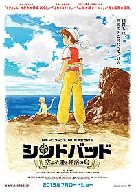 シンドバッドの冒険を新たに描く劇場アニメ「ちびまる子ちゃん」