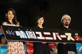 鈴木紗理奈、二階堂ふみ、山下敦弘監督(左から)「味園ユニバース」