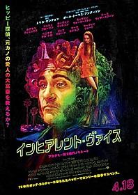 「インヒアレント・ヴァイス」日本版ポスター「インヒアレント・ヴァイス」