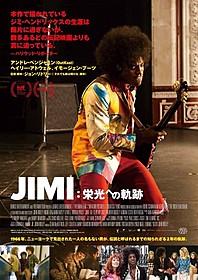 天才ギタリストの軌跡に迫る「JIMI:栄光への軌跡」
