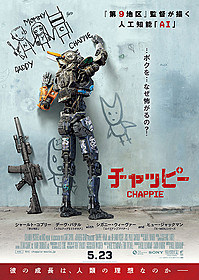 「チャッピー」日本版ポスタービジュアル「チャッピー」