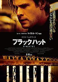 マイケル・マン監督最新作 「ブラックハット」の日本公開が決定「ブラックハット」