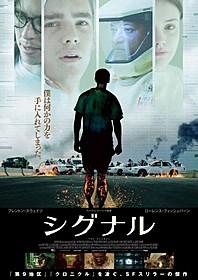 「シグナル」ポスター「シグナル」