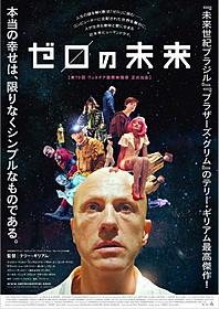 テリー・ギリアムが新たに描く近未来「ゼロの未来」「ゼロの未来」