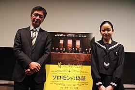 登壇した成島出監督と藤野涼子「ソロモンの偽証 前篇・事件」