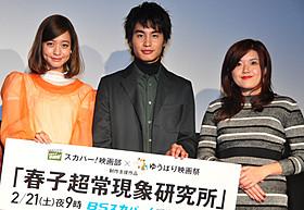 グランプリの副賞の200万円を使って製作「春子超常現象研究所」