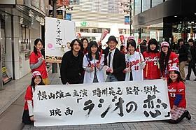 (中央左から)時川英之監督、中野さくら、横山雄二、中野杏「ラジオの恋」
