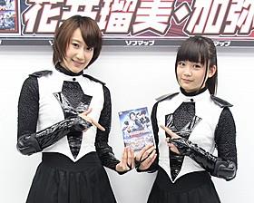 花井瑠美と加弥乃「少女は異世界で戦った」
