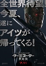 「ターミネーター:新起動 ジェニシス」新画像「ターミネーター」