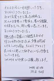 渋谷すばるの直筆メッセージ「味園ユニバース」