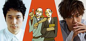 松山ケンイチ主演で「ふたがしら」ドラマ化「ジョーカー・ゲーム」